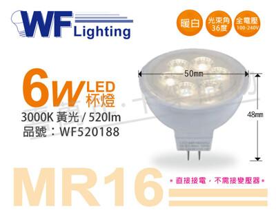 【舞光】LED 6W 3000K 黃光 全電壓 36度 MR16 杯燈 免變壓器 (6.1折)