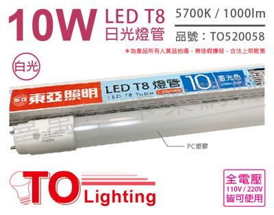 【TOA東亞】LTU010-10AAD LED T8 10W 2呎 5700K白光 全電壓 日光燈管 (4.2折)