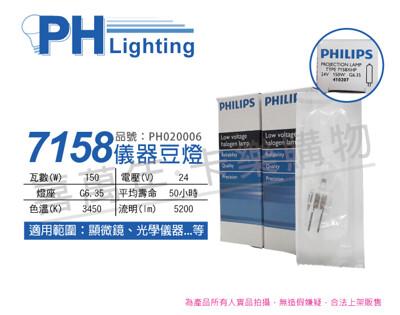 【PHILIPS飛利浦】7158 24V 150W G6.35 FCS 特殊儀器豆燈 (5.1折)