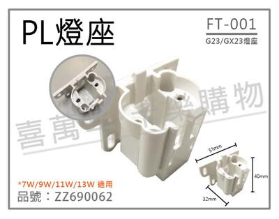 【配件】FT-001 G23/GX23 燈座 PL燈座 7W/9W/11W/13W適用 (8.8折)