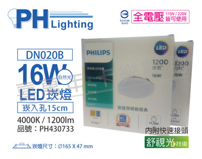 【PHILIPS飛利浦】LED DN020B 16W 4000K 自然光 全電壓 15cm 崁燈 (6.6折)