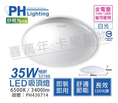 【PHILIPS飛利浦】LED 32166 愷昕 35W 6500K 白光 全電壓 吸頂燈 (9.2折)