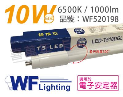 【舞光】LED 10W 6500K 白光 2尺 T5 日光燈管 玻璃管 適用於電子安定器 (5.1折)