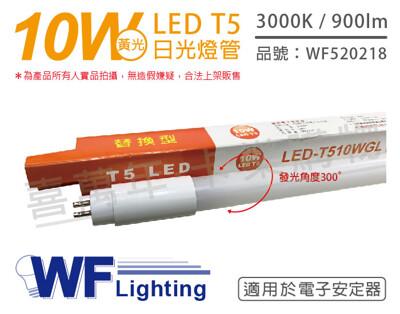 【舞光】LED 10W 3000K 黃光 2尺 T5 日光燈管 玻璃管 適用於電子安定器 (5.3折)