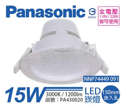 【Panasonic國際牌】NNP74449091 LED 15W 3000K 黃光 15cm 崁燈 (5.5折)