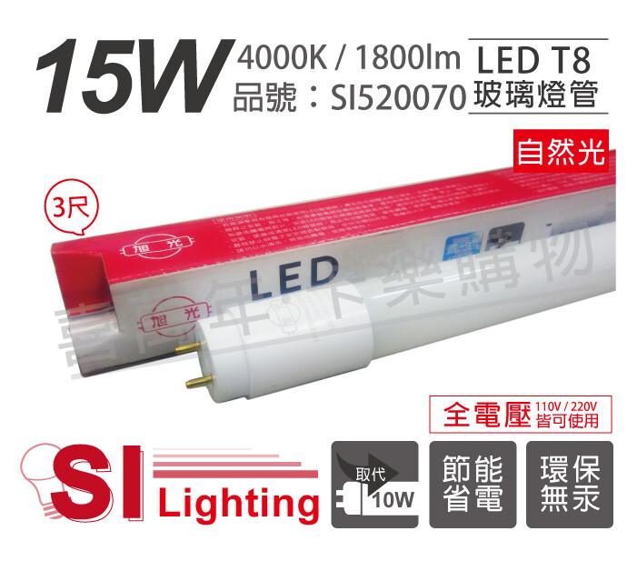 旭光led t8 15w 4000k 自然光 3尺 全電壓 日光燈管