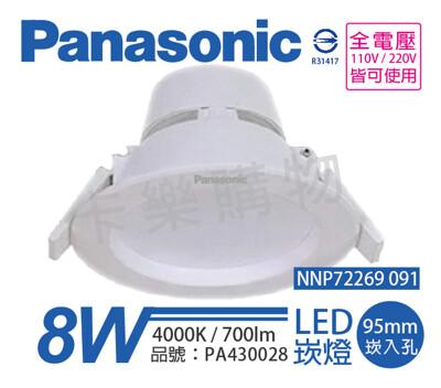 panasonic國際牌nnp72269091 led 8w 4000k自然光 9.5cm 崁燈 (5.9折)