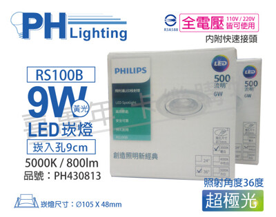 【PHILIPS飛利浦】LED RS100B COB 9W 5000K 36度 白光 9cm 崁燈 (7.6折)