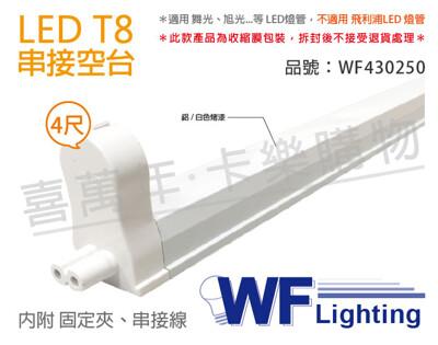 【舞光】LED T8 4尺 支架燈 空台 (東亞/旭光/億光/威剛/歐司朗 雙邊入電燈管) (4.8折)