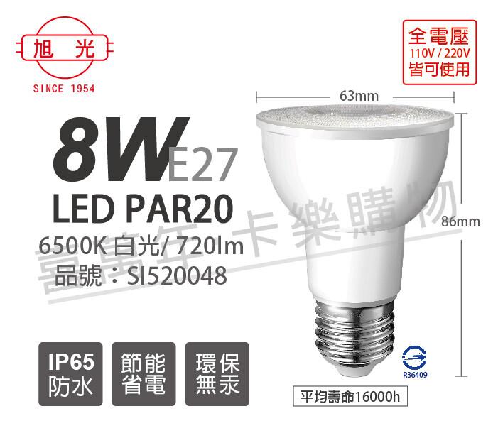 旭光led 8w 6500k 白光 180度 e27 全電壓 par20 燈泡