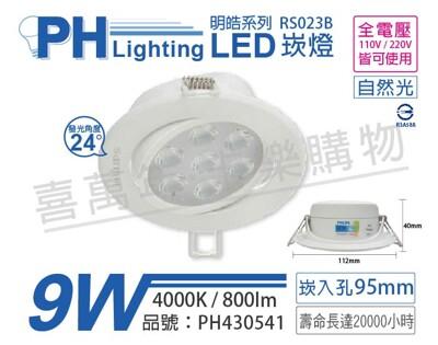 【PHILIPS飛利浦】LED RS023B 9W 4000K 24度 自然光 9.5cm 崁燈 (7.3折)