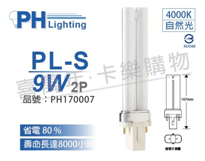 【PHILIPS飛利浦】PL-S 9W 840 自然光 2P (8折)