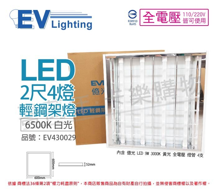 everlight億光led t8 36w 6500k 白光 2尺4燈 全電壓 輕鋼架