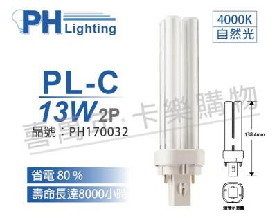 【PHILIPS飛利浦】PL-C 13W 840 自然光 2P (8.7折)