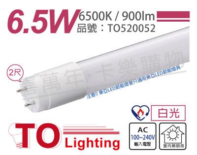 toa東亞ltu009v led t8 6.5w 2呎 6500k 白光 全電壓 節能日光燈管 (7.6折)