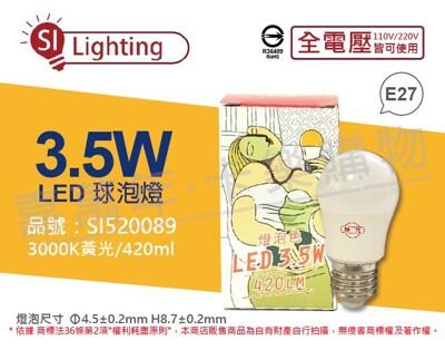 旭光 led 3.5w 3000k 黃光 e27 全電壓 球泡燈 (6.7折)