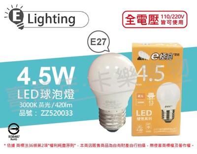 e極亮led 4.5w 3000k 黃光 全電壓 e27 球泡燈 (7.9折)