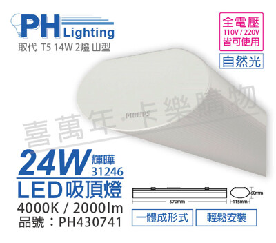 【PHILIPS飛利浦】LED 31246 輝曄 24W 4000K 自然光 全電壓 2尺 吸頂燈 (8.3折)