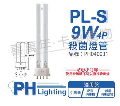 【PHILIPS飛利浦】TUV 9W PL-S UVC 4P 殺菌燈管 (8.4折)