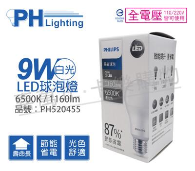 philips飛利浦led 9w e27 6500k 全電壓 白光 易省 球泡燈 (4.5折)