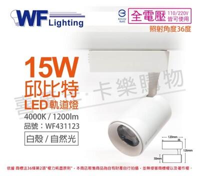 【舞光】 LED-TRCP15NR1 15W 4000K 自然光 36度 白殼 邱比特軌道燈 (8.3折)