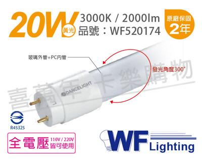 【舞光】LED 20W 3000K 黃光 全電壓 4尺 T8日光燈管 玻璃管 (4.8折)
