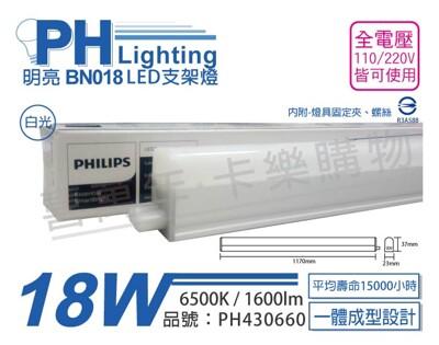 【PHILIPS飛利浦】明亮 BN018 LED 18W 6500K 白光 4尺 全電壓 支架燈 (6.5折)