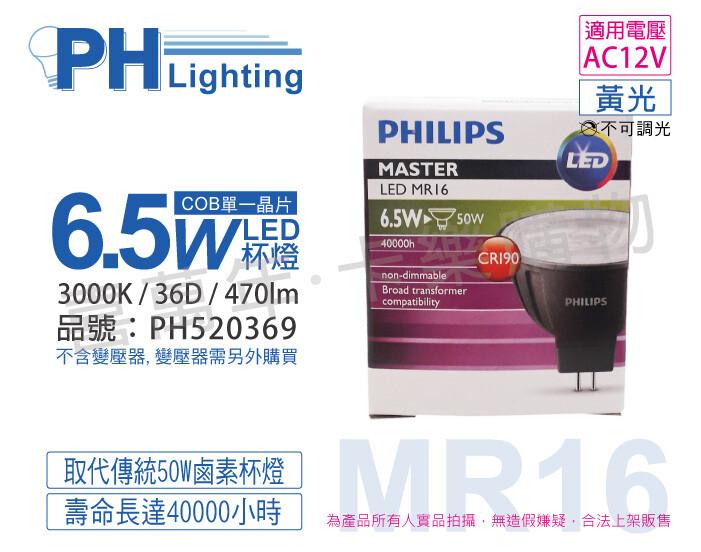 philips飛利浦led 6.5w 930 12v 36度 黃光 不可調 高演色 mr16杯燈