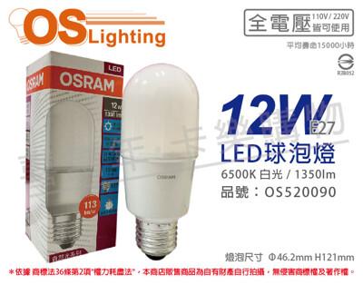 【OSRAM歐司朗】LED 12W 6500K 白光 E27 全電壓 小晶靈 球泡燈 (6.3折)