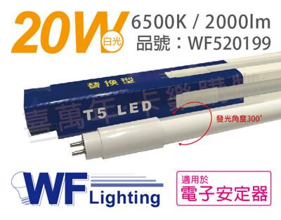 【舞光】LED 20W 6500K 白光 4尺 T5 日光燈管 玻璃管 適用於電子安定器 (5.6折)