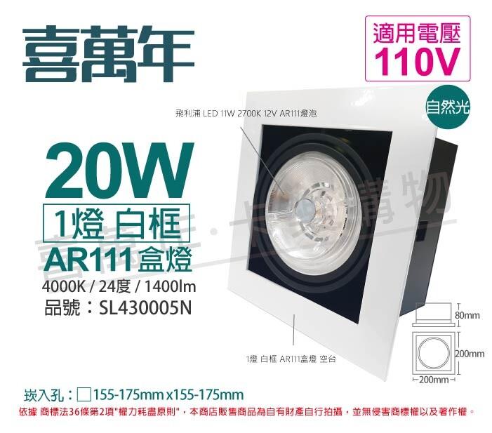 喜萬年led 20w 1燈 自然光 24度 110v ar111 可調光 白框盒燈(飛利浦光源)