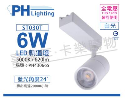 philips飛利浦led st030t 6w 5000k 白光 24d 全電壓 白殼 軌道燈 (7.3折)