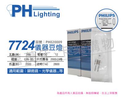 【PHILIPS飛利浦】7724 12V 100W GY6.35 EVA 特殊儀器豆燈 (4.9折)