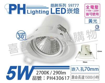 【PHILIPS飛利浦】LED 59777 皓眸 5W 2700K 黃光 全電壓 7cm 崁燈 (8.8折)