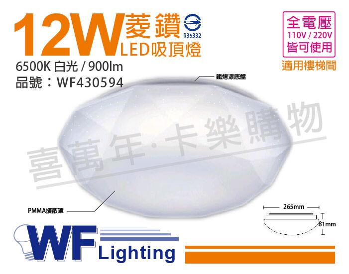 舞光led 12w 6500k 白光 全電壓 菱鑽 吸頂燈