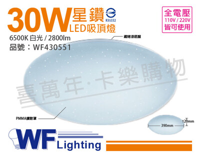 舞光led 30w 6500k 白光 全電壓 星鑽 吸頂燈 (6.9折)
