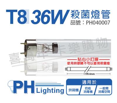 【PHILIPS飛利浦】TUV 36W G36 UVC T8殺菌燈管 (8.8折)