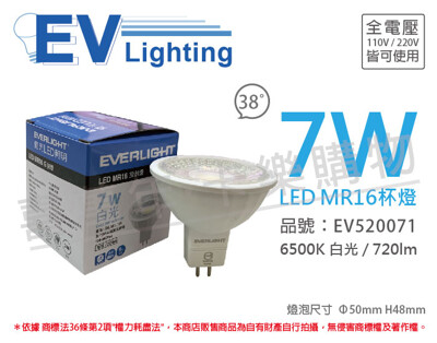【EVERLIGHT億光】LED 7W 6500K 白光 38度 全電壓 MR16 杯燈 燈泡 (5.6折)