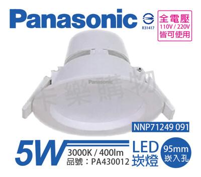 panasonic國際牌nnp71249091 led 5w 3000k 黃光 9.5cm 崁燈 (5.5折)