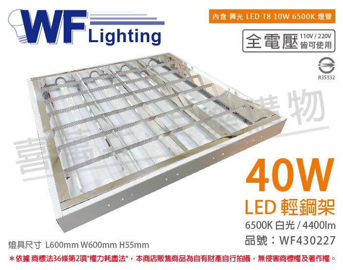 舞光 led 40w 6000k 白光 全電壓  2*2 輕鋼架 光板燈 t-bar