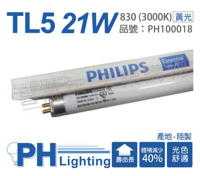 【PHILIPS飛利浦】TL5 21W / 830 黃光 T5三波長日光燈管 陸製(箱) (9.6折)