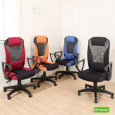 《DFhouse》麥克高品質多功能電腦椅 辦公椅 主管椅 台灣製造 免組裝