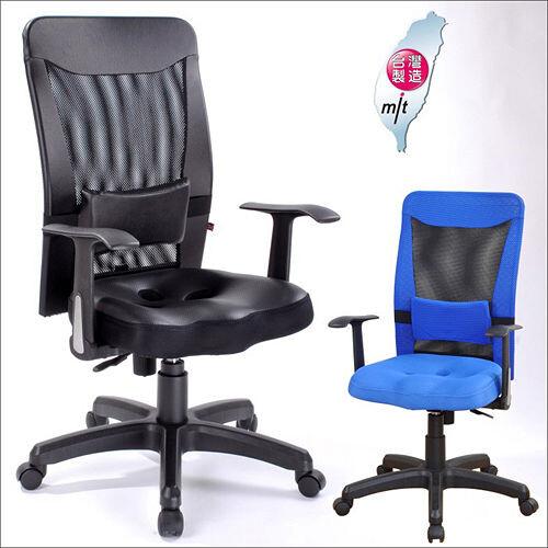 dfhouse雅緻3d大綱人體工學椅(2色可選)- pu成型泡棉 電腦椅 辦公椅 台灣製造 促銷