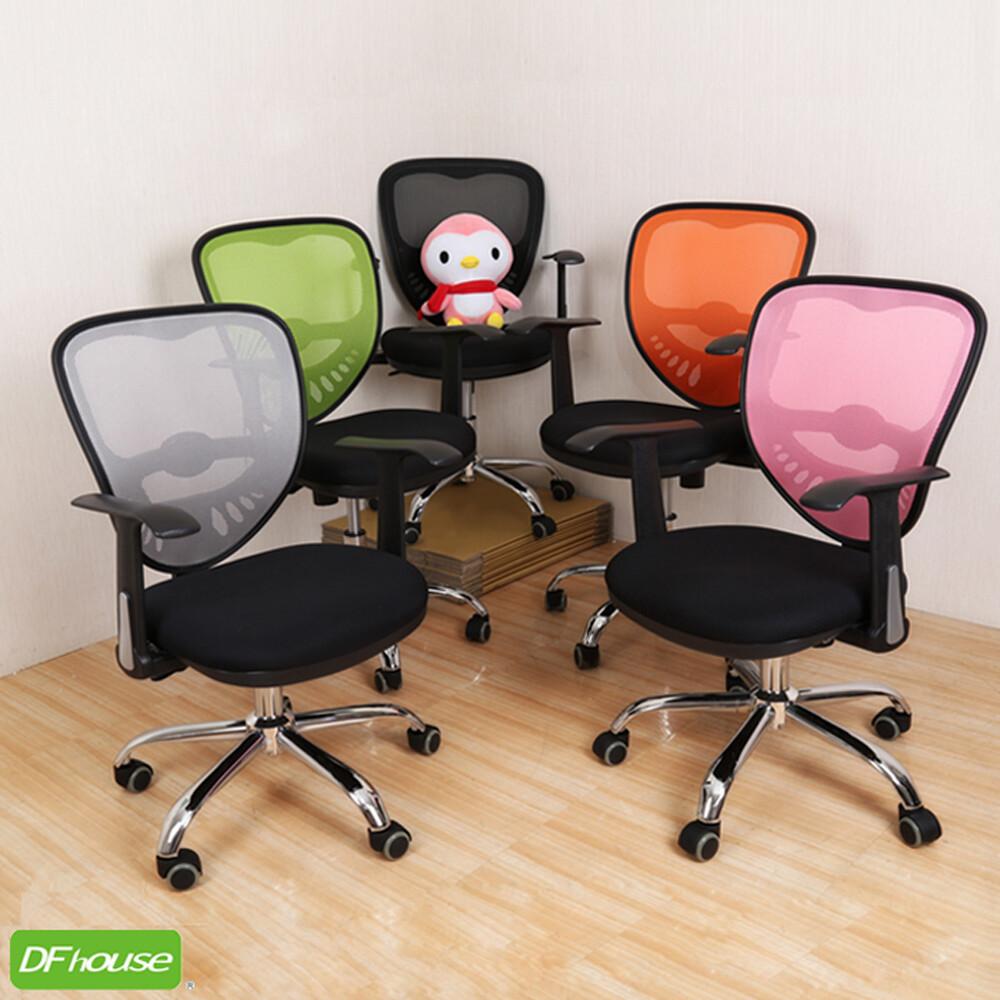 dfhouse 派奇人體工學辦公椅-5色 電腦椅 書桌椅 辦公椅 人體工學椅 主管椅 辦公傢俱
