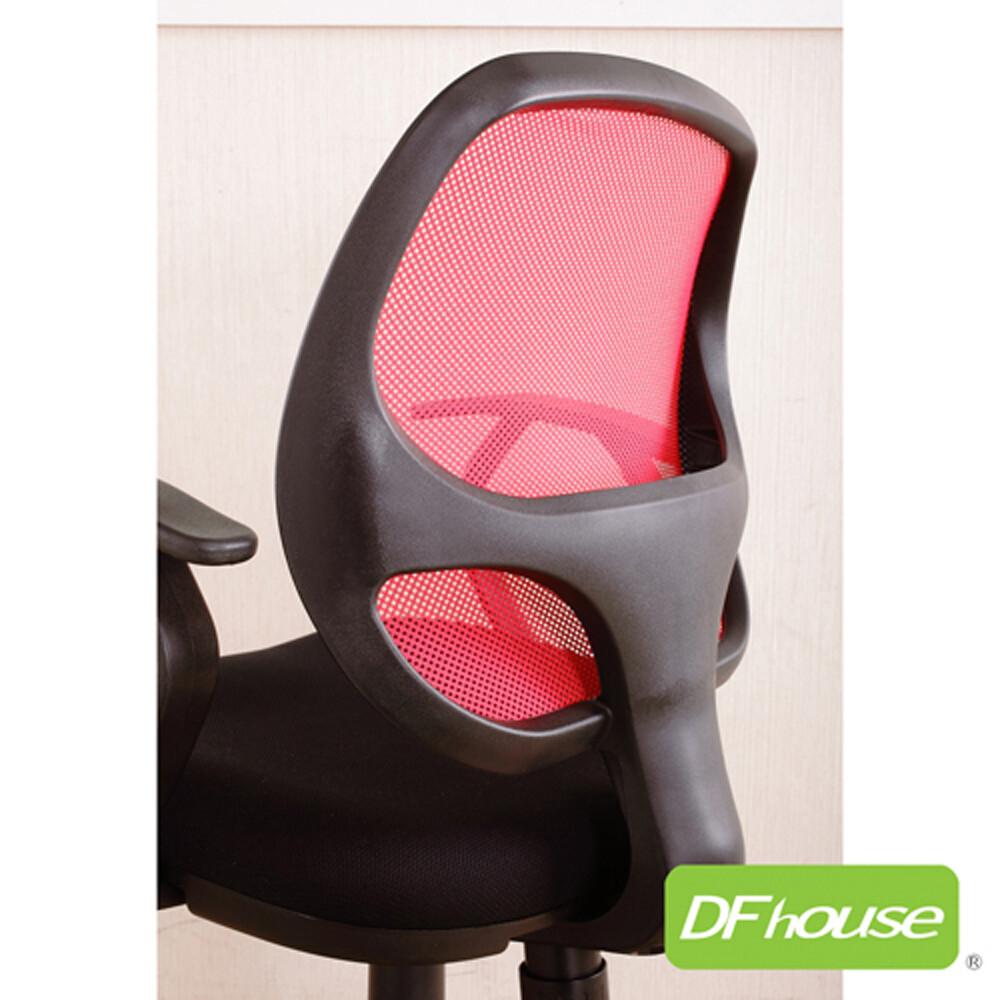 dfhouse科吉爾護腰網布電腦椅-3色可選  辦公椅 人體工學 洽談椅 會議椅 台灣製造