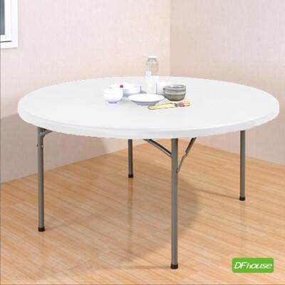 《DFhouse》傑瑞5尺圓桌(白色)-可摺疊  圓桌 宴會桌  折合桌  辦桌  摺疊桌 (5.3折)