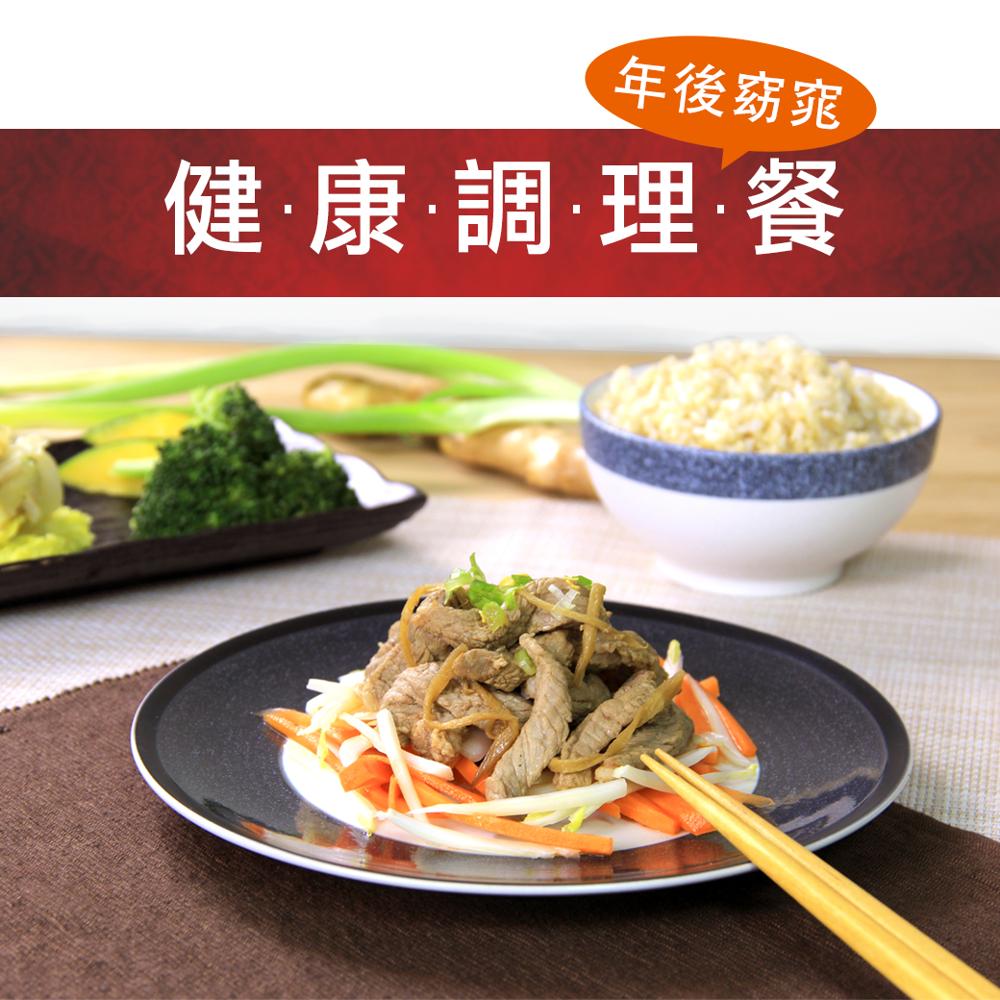 原味時代健康調理餐 多種口味 任選