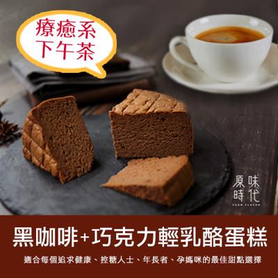 【低醣生酮】療癒系下午茶黑咖啡+巧克力輕乳酪蛋糕 (5.8折)