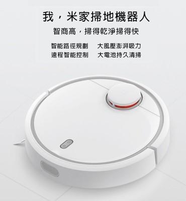 小米正品 米家掃地機器人1 /家用全自動掃地機無線智慧超薄清潔吸塵器 (7.8折)