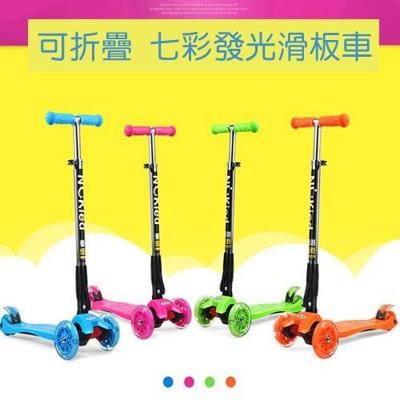 香港七彩炫光 專用可折疊滑板車 兒童滑板車 前輪發光 平衡車 滑步車 (8折)